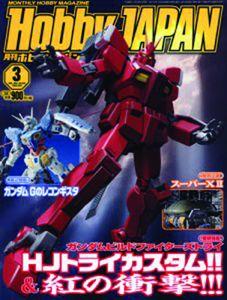 [Hobby Japan: July 2015 (Product Image)]