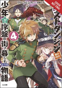 [Kid From Dungeon Boonies Moved Starter Town: Volume 4 (Light Novel) (Product Image)]