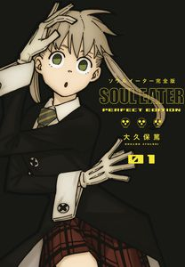 [Soul Eater: Perfect Edition: Volume 1 (Hardcover) (Product Image)]