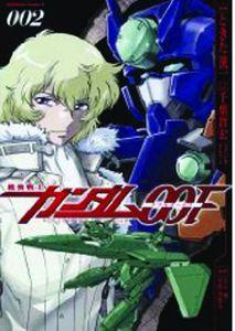 [Gundam 00F: Volume 2 (Product Image)]