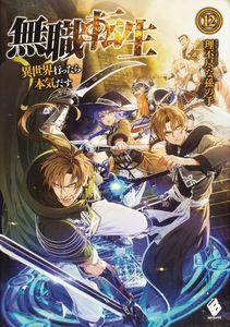 [Mushoku Tensei: Jobless Reincarnation: Volume 12: (Light Novel) (Product Image)]