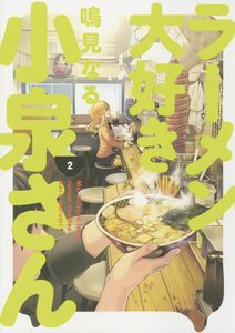 [Ms Koizumi Loves Ramen Noodles: Volume 2 (Product Image)]