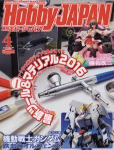 [Hobby Japan: Aug 2016 (Product Image)]