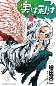 [My Monster Secret: Volume 18 (Product Image)]