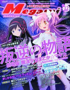 [Megami April 2013 (Product Image)]