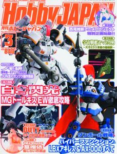 [Hobby Japan: August 2013 (Product Image)]