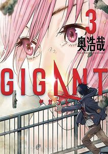 [Gigant: Volume 3 (Product Image)]