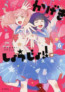 [Kageki Shojo!!: Volume 6 (Product Image)]