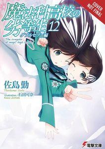 [The Irregular At Magic High School: Light Novel: Volume 12 (Product Image)]