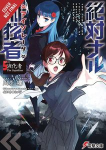 [Isolator: Volume 05 (Light Novel Hardcover) (Product Image)]