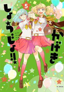 [Kageki Shojo!!: Volume 5 (Product Image)]