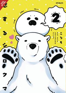 [A Polar Bear In Love: Volume 2 (Product Image)]
