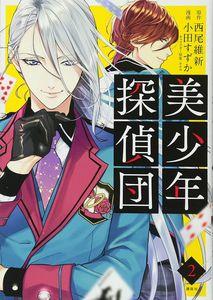 [Pretty Boy Detective Club: Volume 2 (Product Image)]