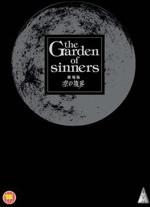 [Garden Of Sinners: Movie Collection: Limited Edition (Product Image)]