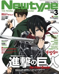 [Newtype August 2021 (Product Image)]