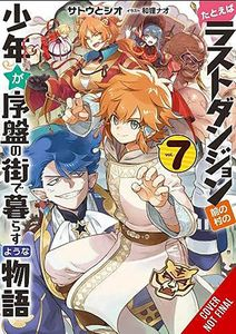 [Suppose A Kid From The Last Dungeon Boonies Moved To A Starter Town: Volume 7 (Light Novel) (Product Image)]