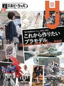 [Hobby Japan: December 2018 (Product Image)]