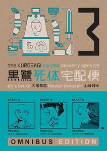 [Kurosagi Corpse Delivery Service: Omnibus: Volume 3 (Product Image)]
