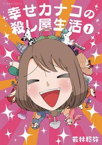 [Happy Kanakos Killer Life: Volume 1 (Product Image)]