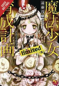 [Magical Girl Raising Project: Light Novel: Volume 6 (Product Image)]