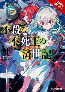 [The Undead King's Reign Of Peace: Volume 1 (Light Novel) (Product Image)]