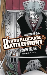 [Blood Blockade Battlefront: Volume 8 (Product Image)]