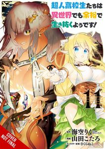 [High School Prodigies Have It Easy Even In Another World!: Volume 11 (Product Image)]
