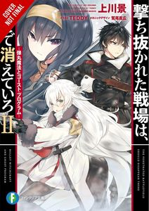 [Leaden Battlegrounds Leave No Trace: Volume 2 (Light Novel) (Product Image)]