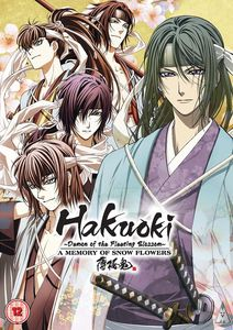 [Hakuoki: OVA Collection (Product Image)]