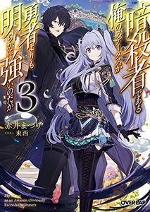 [My Status As An Assassin Obviously Exceeds The Hero's: Volume 3 (Light Novel) (Product Image)]