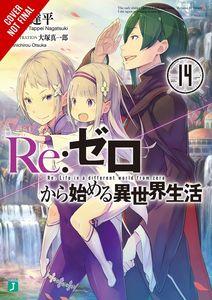 [Re: ero: Sliaw: Volume 14 (Light Novel) (Product Image)]