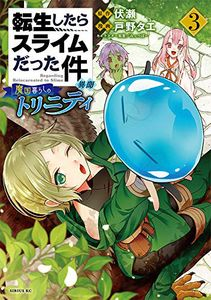 [That Time I Got Reincarnated As A Slime: Trinity in Tempest: Volume 3 (Product Image)]