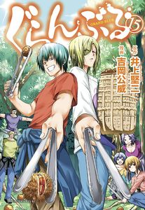 [Grand Blue Dreaming: Volume 15 (Product Image)]