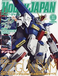 [The cover for Hobby Japan Mar 2018]