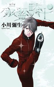 [Knight Of Ice: Volume 2 (Product Image)]