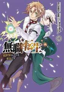 [Mushoku Tensei: Jobless Reincarnation: Volume 7 (Product Image)]