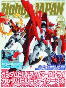 [Hobby Japan: March 2015 (Product Image)]