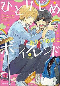 [Hitorijime My Hero: Hitorijime Boyfriend (Product Image)]