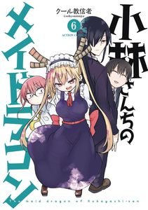 [Miss Kobayashis Dragon Maid: Volume 6 (Product Image)]