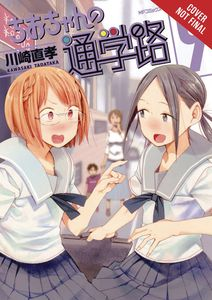 [Chio's School Road: Volume 9 (Product Image)]