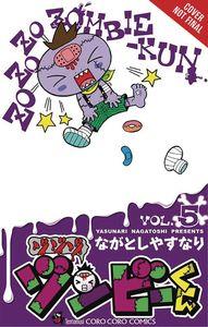[Zo Zo Zombie: Volume 5 (Product Image)]
