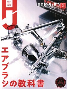 [Hobby Japan August 2021 (Product Image)]