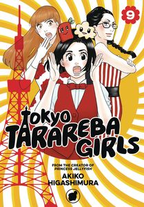[Tokyo Tarareba Girls: Volume 9 (Product Image)]