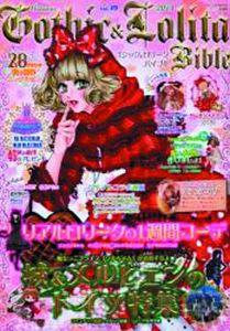 [Gothic & Lolita Bible #49 (Product Image)]