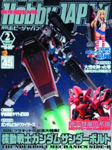 [Hobby Japan: June 2014 (Product Image)]