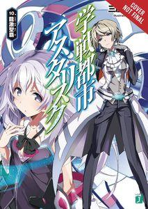 [The Asterisk War: Light Novel: Volume 10 (Product Image)]