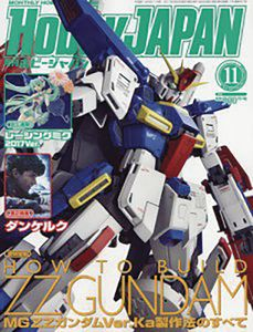 [Hobby Japan Mar 2018 (Product Image)]