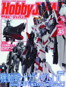 [Hobby Japan: November 2014 (Product Image)]