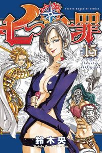 [The Seven Deadly Sins: Volume 15 (Product Image)]