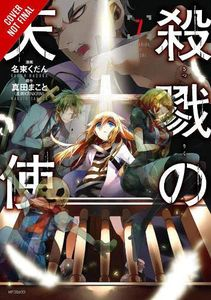 [Angels Of Death: Volume 7 (Product Image)]